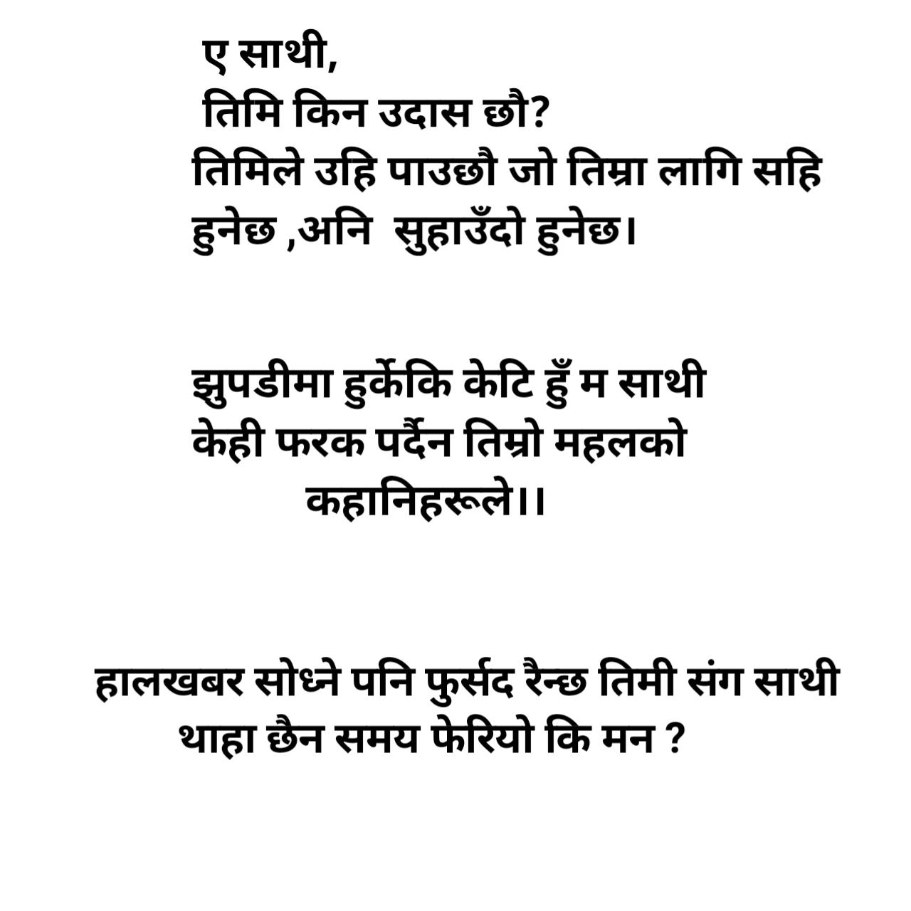 nepali sathi ko lagi Shayari