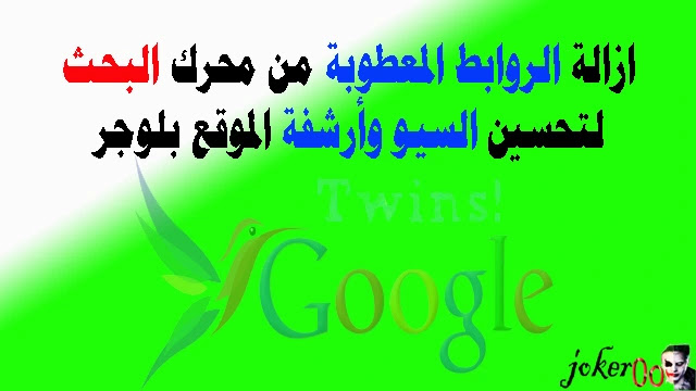 ازالة الروابط المعطوبة من Google Search Console