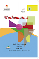 Mathematics Fifth Primary - Student's Book - 1 Term