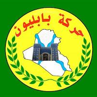 حركة بابليون المسيحية : نسبة المشاركة بالاستفتاء في سهل نينوى تكاد تكون منعدمة