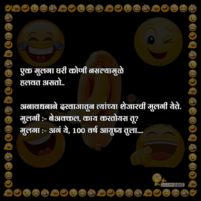 best non veg jokes in marathi