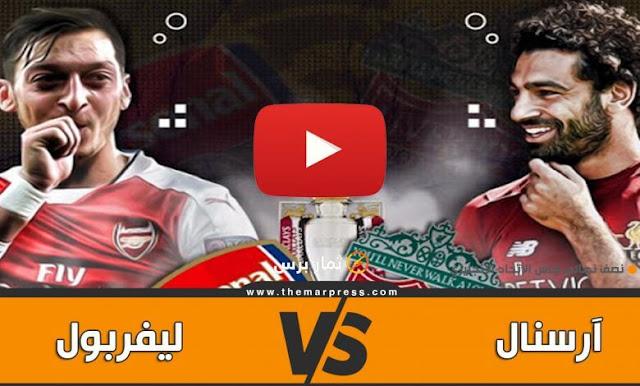 يلاشوت: بث مباشرمشاهدة مباراة آرسنال وليفربول 29-08-2020 درع إتحاد كرة القدم الإنجليزي