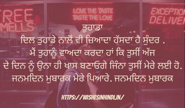 Happy Birthday Wishes For Girlfriend In Punjabi
