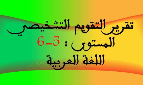 تقرير التقويم التشخيصي للمستوى الخامس والسادس اللغة العربية قابل للتعديل بصيغة word