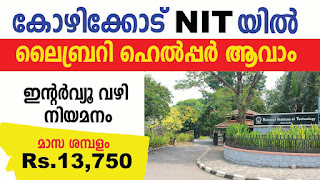 NITC Recruitment 2020 - Walk in Interview for Library Helper @nitc.ac.in