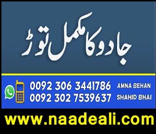 kaly-jadu-ka-tor-naqsh-naad-e-ali-se -https://www.naadeali.com/