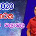 2020 lagna palapala Kataka |2020 ලග්න පලාපල