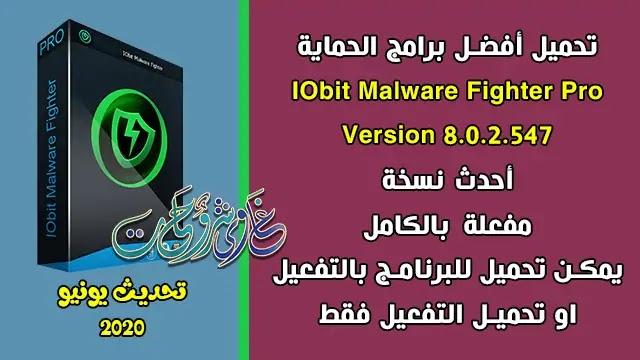 تحميل io malware fighter Pro 8.0.2.547 افضل برنامج مكافحة الفيروسات للكمبيوتر