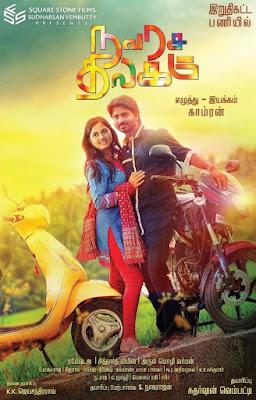 Navarasa Thilagam 2016 Watch full tamil movie online