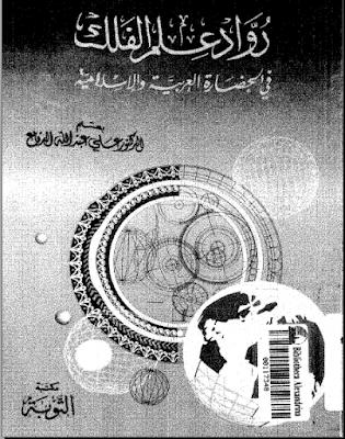 رواد علم الفلك في الحضارة العربية والإسلامية .pdf تحميل مباشر