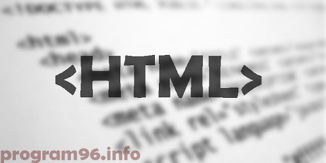 مقدمة عن لغة html ونظرة عامة ومعلومات نظرية عنها