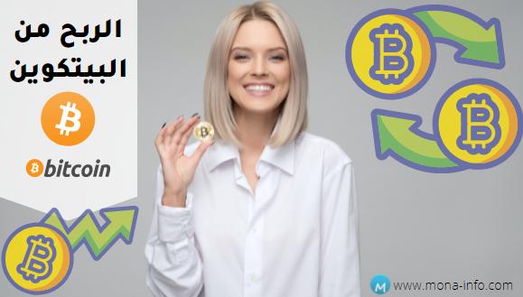 الربح من البيتكوين أفضل العملات الرقمية المشفرة على الإطلاق
