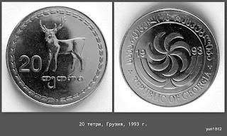 20 тетри 1993 год