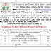 198 Govt. Agri-Allied Recruitment-B.Sc. Agri | B.Sc.Horticulture | Food Science |