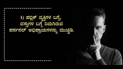 Keep these things as Secret in Kannada