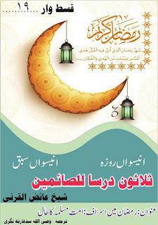 رمضا ن میں اسراف :امّتِ مسلمہ کا حا ل  Ramzan Mein Israf : Ummat-e Muslimah Ka Haal