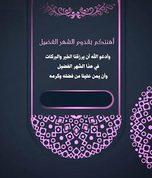 تهنئة رمضان بالاسم