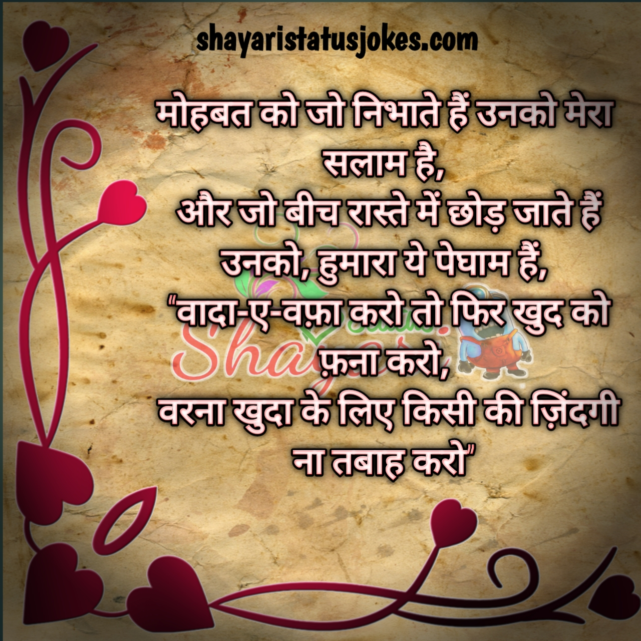 Love Shayari: Hey guys here we have published a love Shayari image In Hindi with beautiful Shayari images Lovely Shayari there is tremendous love Shayari photo. You will not find such Love Shayari Image Hd anywhere else. Read it and you will know This is specially designed for you with love Shayari images My dear friends here is the best love Shayari in Hindi for you Hope you like this Love Shayari post. Love is a seasoned feeling of the heart and needs to express. Love poetry is an effective way to express the sentiments of love. We have the vastest collection of Love Shayari in Hindi (लव शायरी) for Whatsapp & Facebook Status. Read these Shayari about Love in Hindi and English scripts both. New Hindi Love Shayari 2021. If you are searching for love poetry like true love Shayari, new love status for WhatsApp DP or love Shayari wallpaper, then you are in the right place. Express your love feelings to your lover with a right Shayari on love.