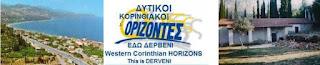 http://korinthiakoi-orizontes.blogspot.gr/