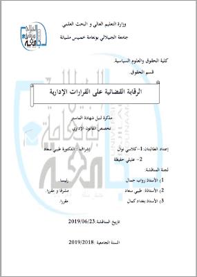 مذكرة ماستر: الرقابة القضائية على القرارات الإدارية PDF