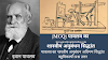 [MCQ] अधिगम का सिद्धांत | पावलव का शास्त्रीय अनुबंधन सिद्धांत