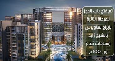 أبراج ساويرس فى زايد   zed sheikh zayed towers