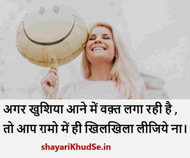 Thoughts on Life in Hindi with images, Thoughts on Life in Hindi download, Thoughts on Life in Hindi wallpaper
