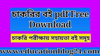 চাকরির বই pdf Free Download | ওরাকল জব সলিউশন pdf download | চাকরির বই pdf