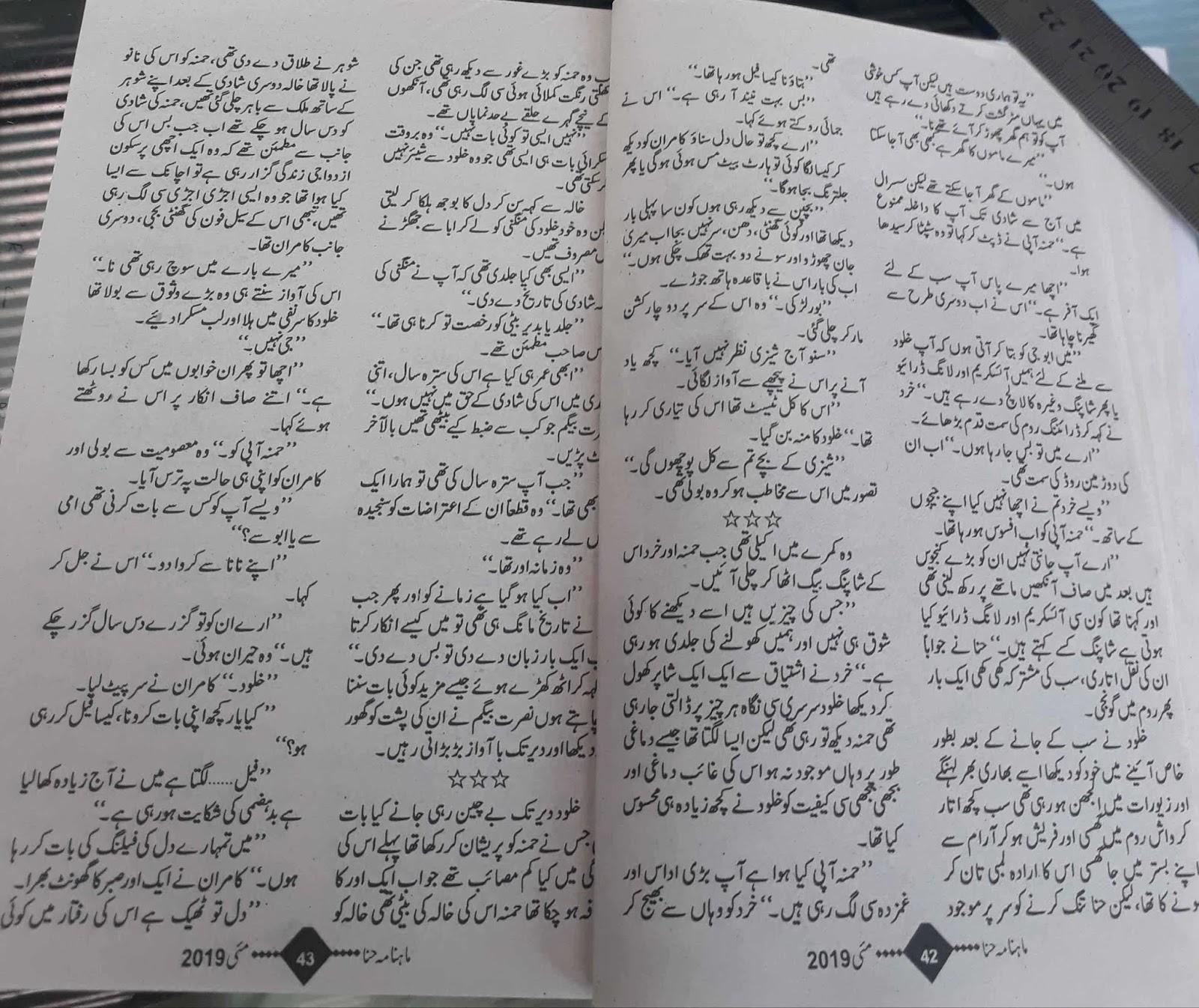 Mere humdum novel by Sumera Gul Usman PDF