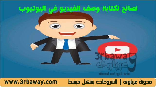 نصائح لكتابة وصف الفيديو في اليوتيوب عشان الفيديو يوصل لأكبر عدد من المشاهدين