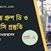 Railway Group D Practice Set Bengali 2019   RRB NTPC GK Practice Set - 7