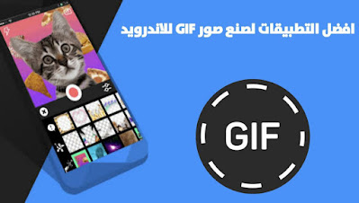 افضل التطبيقات لصنع صور GIF متحركة للاندرويد