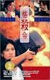 Lethal Panther 1990 DVDRip Esub Dual Audio English Hindi GOPISAHI