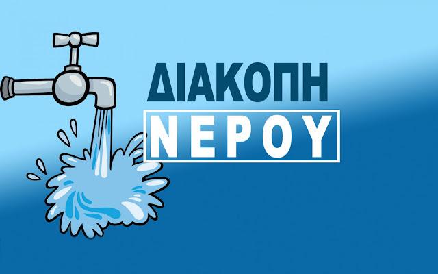 Προγραμματισμένη διακοπή υδροδότησης σε περιοχή του Ναυπλίου
