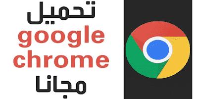 تحميل متصفح جوجل كروم 2020 Google chrome للاندرويد مجانا برابط مباشر