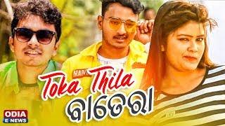 Odia SongToka Thila Batara Mp3 Free Download