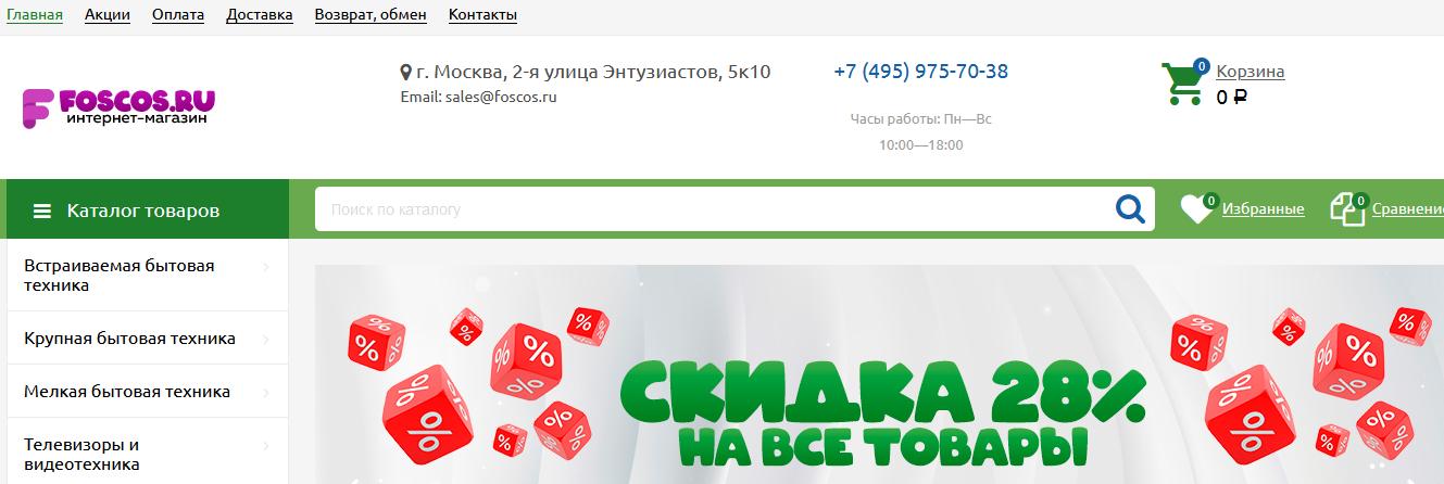 Фальшивый магазин foscos.ru – Отзывы, мошенники!