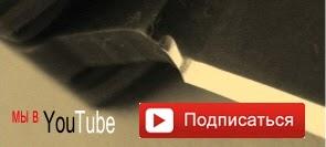 Канал Блога в YouTube