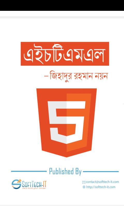HTML5 Bangla Ebook