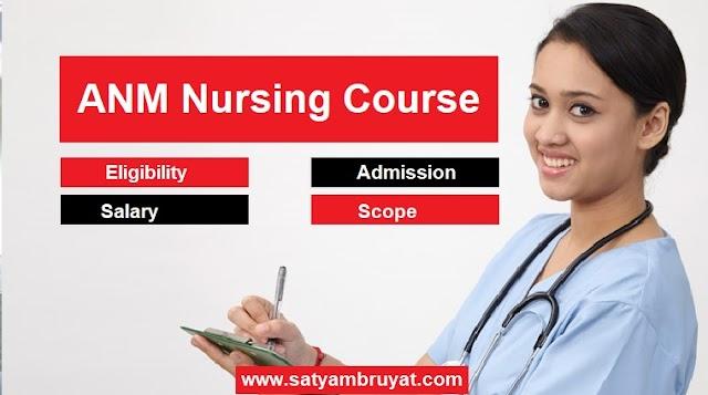 ANM Nursing Course , Admission, Eligibility, Salary , Scope