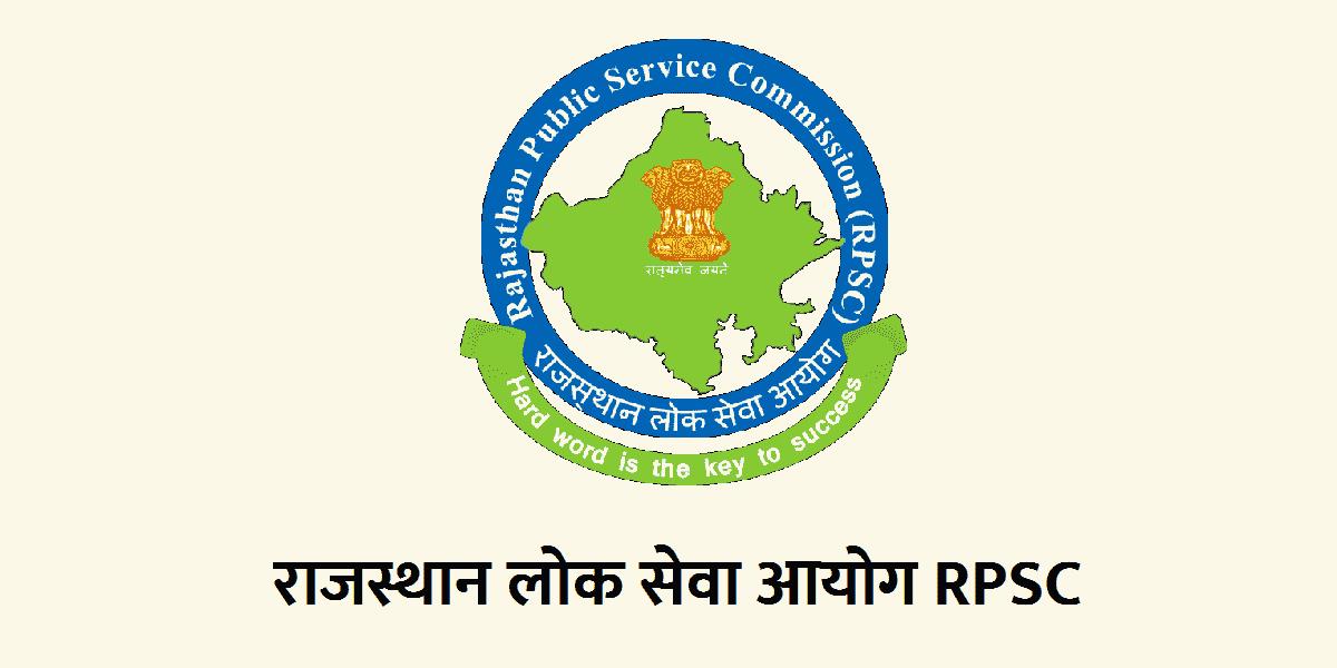 RPSC Recruitment & Job Vacancy