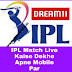 IPL Match Live Kaise Dekhe Apne Mobile Par(आईपीएल लाइव कैसे देखे 2021)