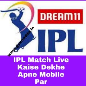IPL Match Live Kaise Dekhe Apne Mobile Par(आईपीएल लाइव कैसे देखे 2020)
