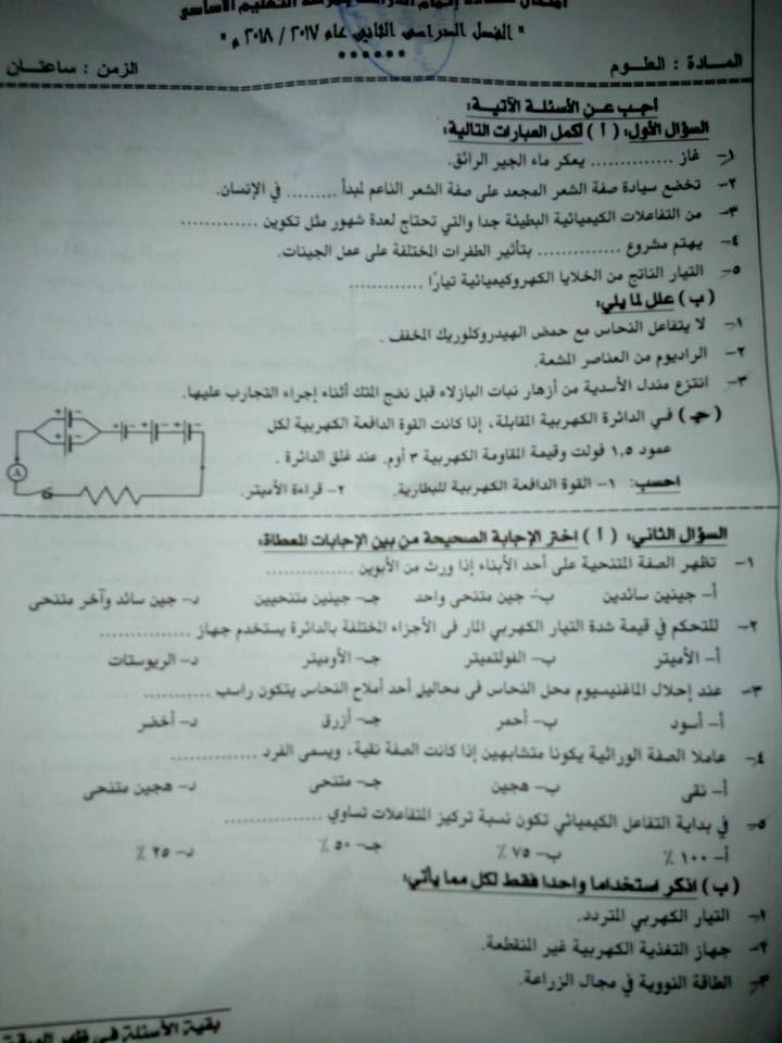 ورقة امتحان العلوم للصف الثالث الاعدادي الترم الثانى 2018 محافظة الغربية