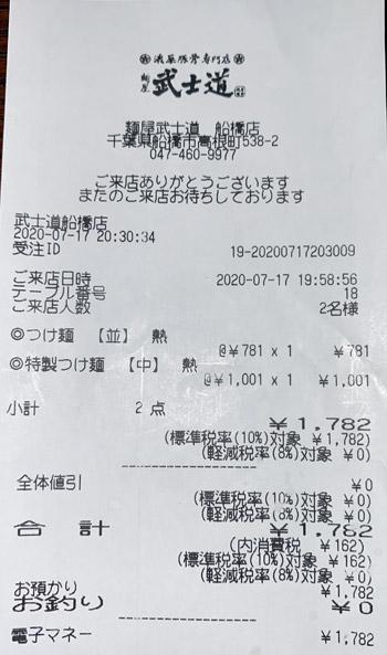 麺屋武士道 船橋店 2020/7/17 飲食のレシート