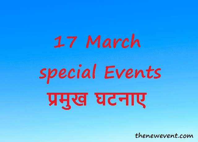 17 March All Special Events Death Birth in Hindi