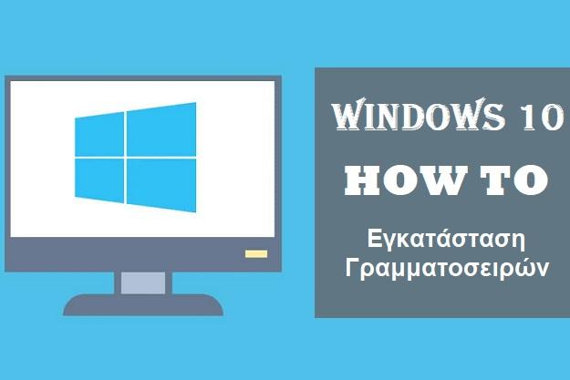 [How to]: Εγκατάσταση νέων γραμματοσειρών σε Windows 10