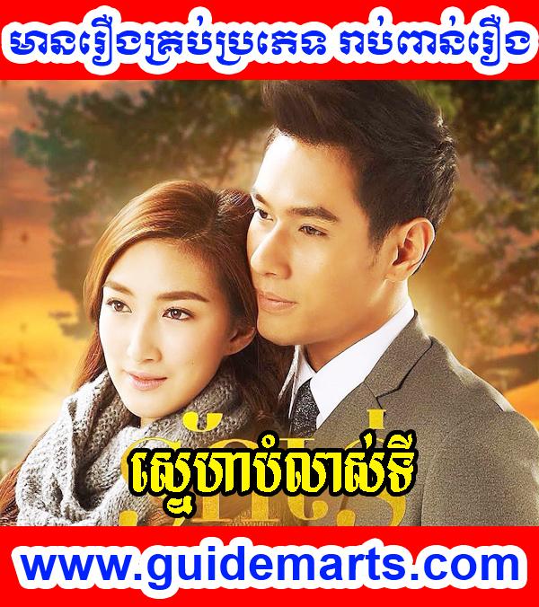 Sneha Bamlas Ti   Khmer Movie   Khmer Drama   thai drama