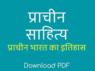 प्राचीन साहित्य  - प्राचीन भारत का इतिहास