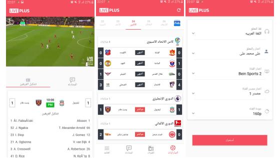 تحديث جديد... حمل الآن الإصدار الجديد من تطبيق live plus على نظامك الأندرويد